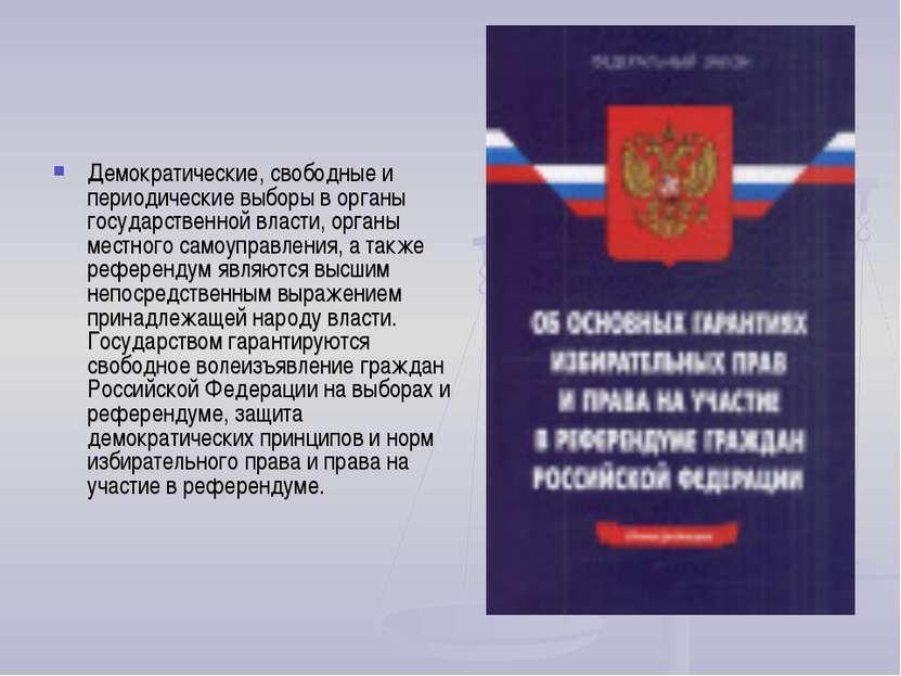 Демократические, свободные и периодические выборы в органы государственной вл...