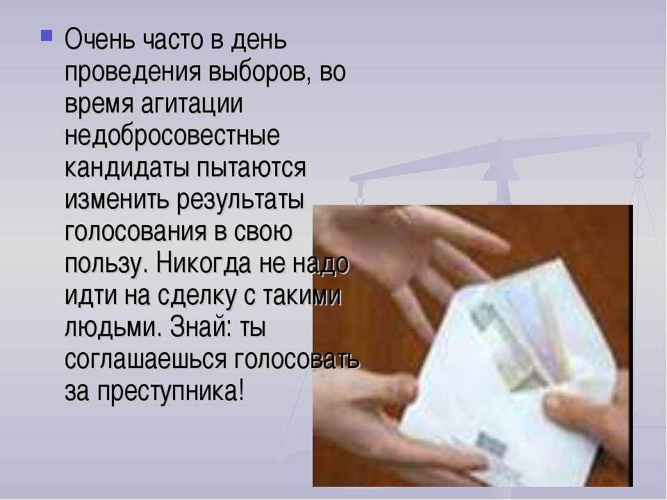 Очень часто в день проведения выборов, во время агитации недобросовестные кан...