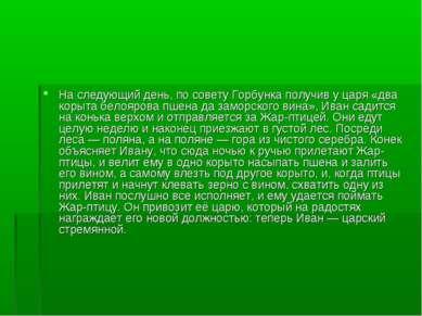 На следующий день, по совету Горбунка получив у царя «два корыта белоярова пш...