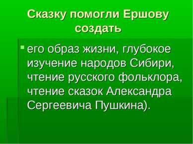 Сказку помогли Ершову создать его образ жизни, глубокое изучение народов Сиби...