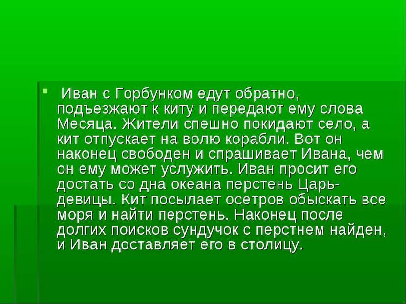 Иван с Горбунком едут обратно, подъезжают к киту и передают ему слова Месяца...