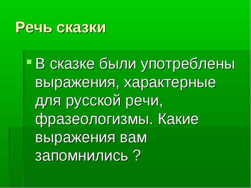 Речь сказки В сказке были употреблены выражения, характерные для русской речи...