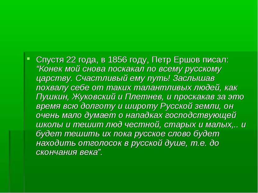 """Спустя 22 года, в 1856 году, Петр Ершов писал: """"Конек мой снова поскакал по в..."""