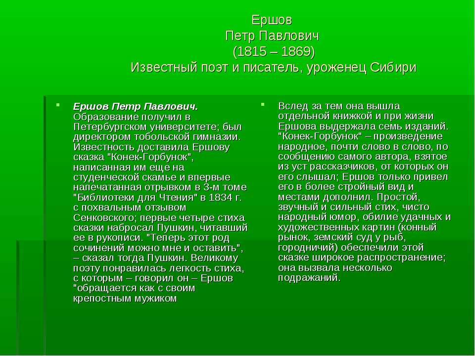 Ершов Петр Павлович (1815 – 1869) Известный поэт и писатель, уроженец Сибири ...