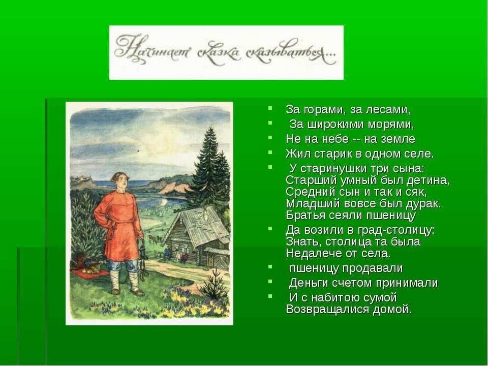 За горами, за лесами, За широкими морями, Не на небе -- на земле Жил старик в...