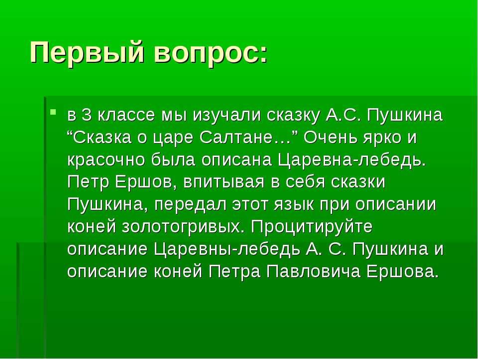 """Первый вопрос: в 3 классе мы изучали сказку А.С. Пушкина """"Сказка о царе Салта..."""