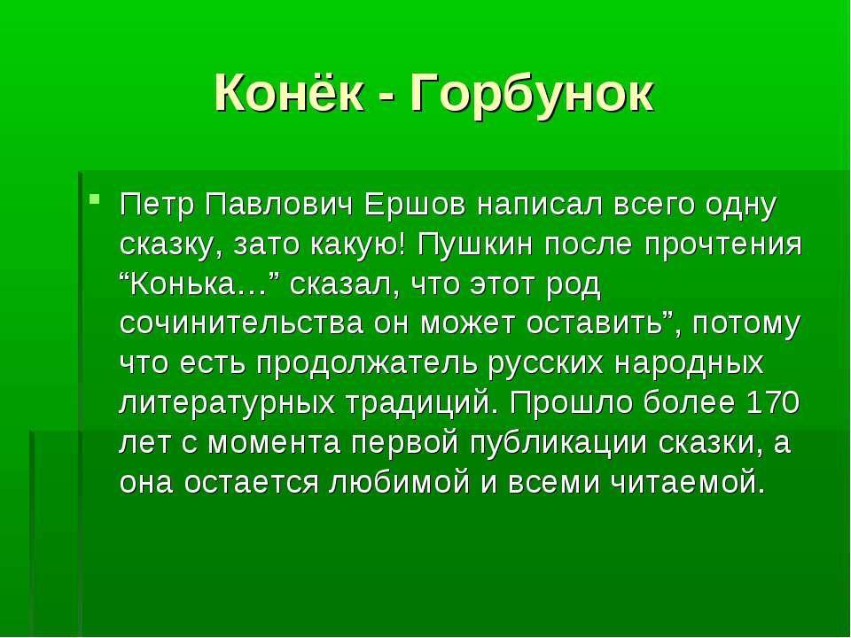 Конёк - Горбунок Петр Павлович Ершов написал всего одну сказку, зато какую! П...