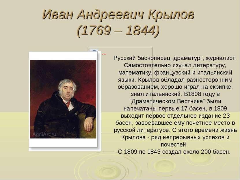 Иван Андреевич Крылов (1769 – 1844) Русский баснописец, драматург, журналист....