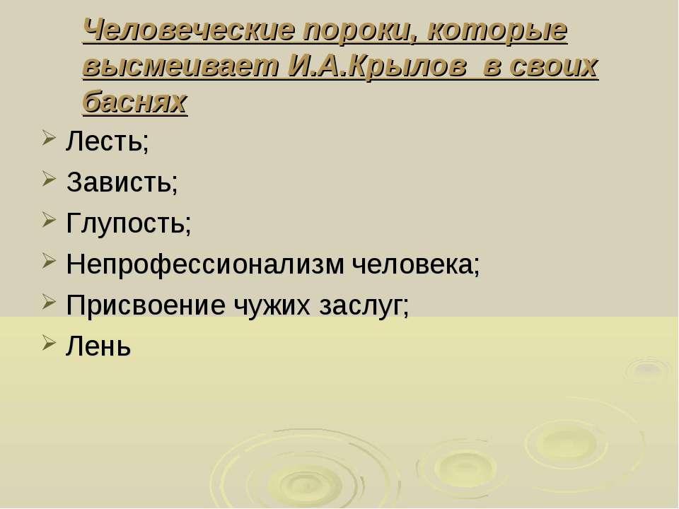Человеческие пороки, которые высмеивает И.А.Крылов в своих баснях Лесть; Зави...