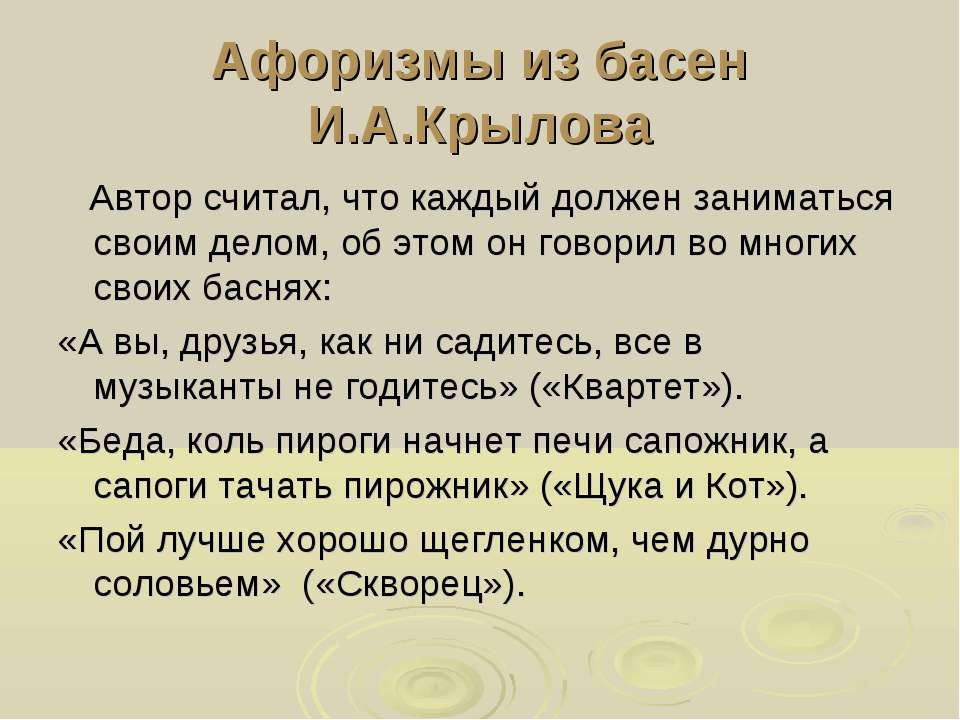 Афоризмы из басен И.А.Крылова Автор считал, что каждый должен заниматься свои...