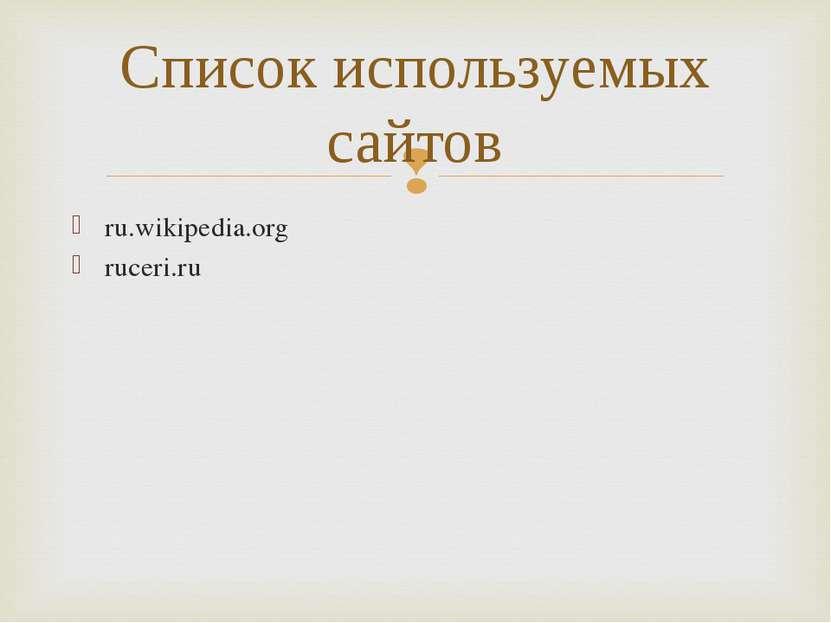ru.wikipedia.org ruceri.ru Список используемых сайтов