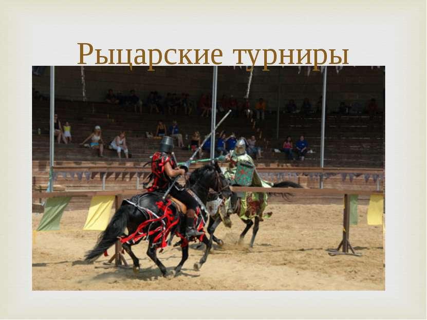Рыцарские турниры