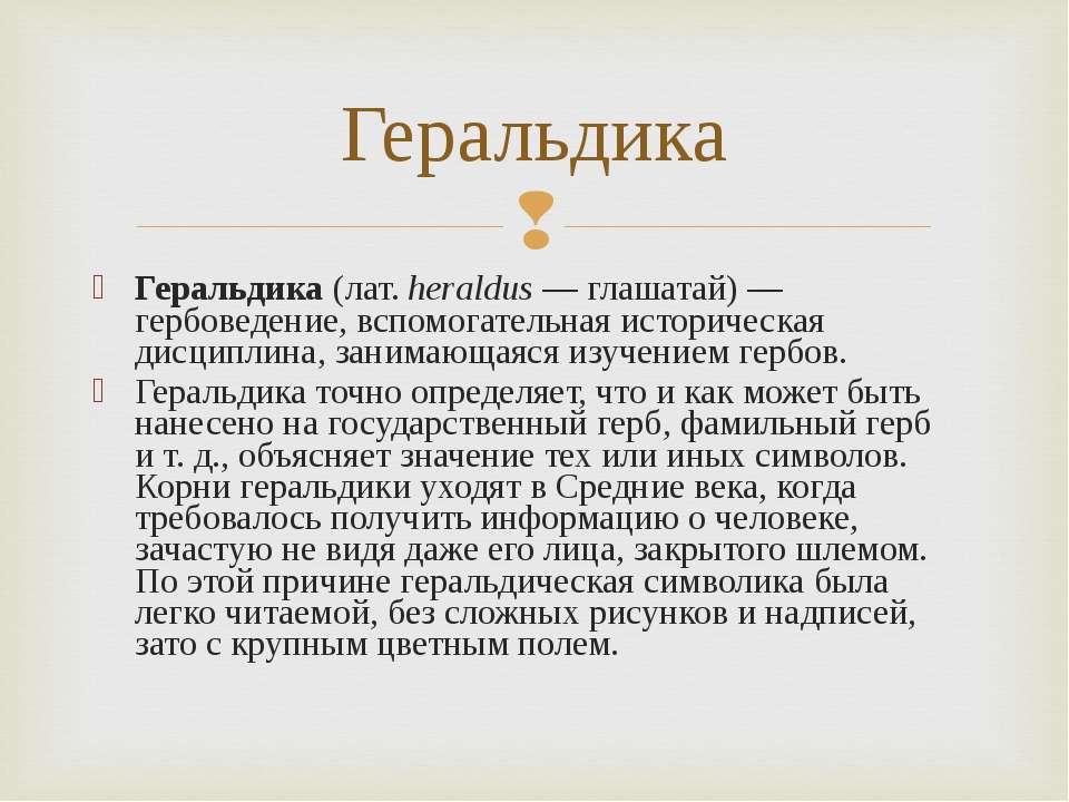 Геральдика (лат.heraldus— глашатай)— гербоведение, вспомогательная историч...