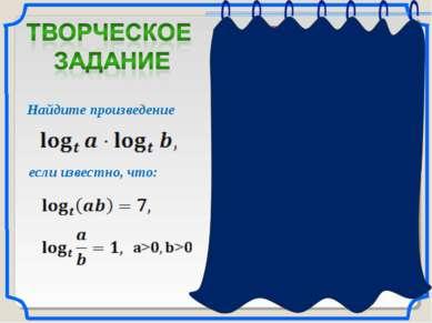 Решение. Ответ: 12. Найдите произведение если известно, что: Воспользуемся ос...