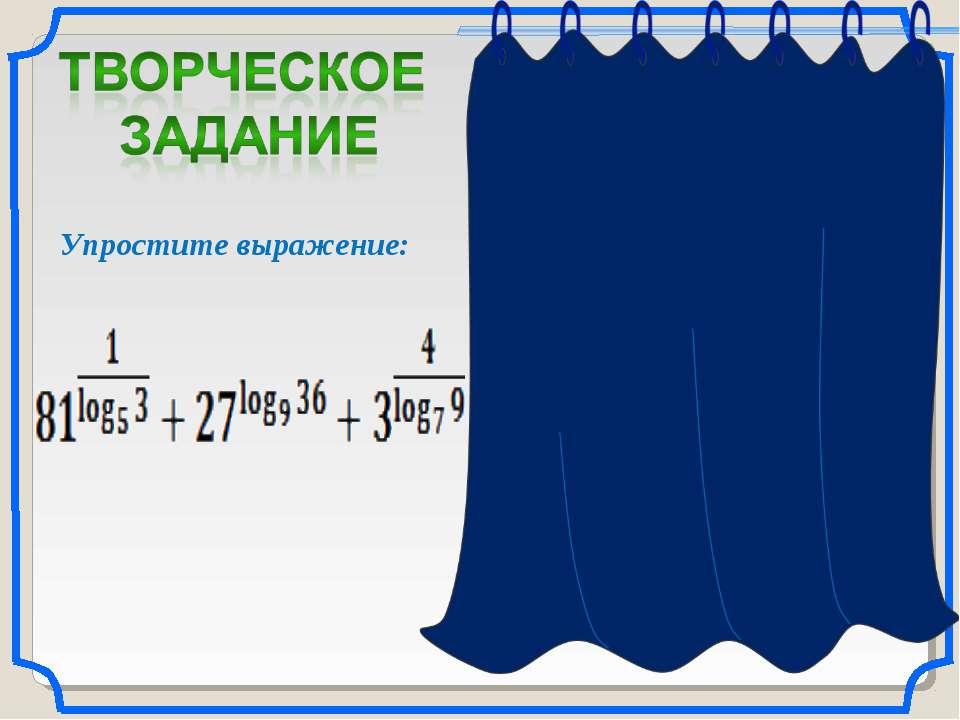 Решение. Ответ: 890. Упростите выражение: (воспользуемся формулой перехода к ...