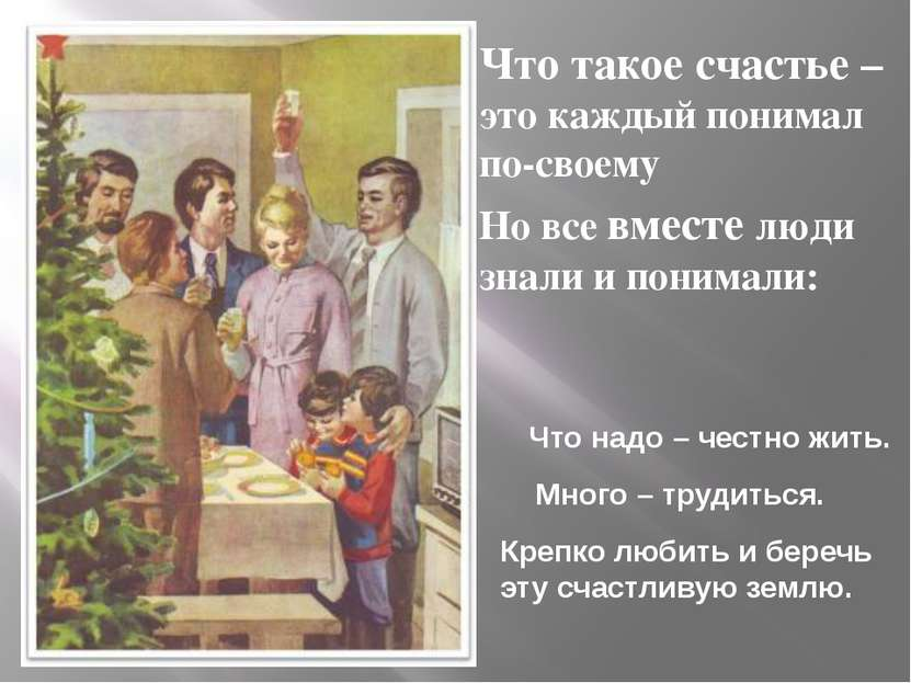 Что такое счастье – это каждый понимал по-своему Но все вместе люди знали и п...