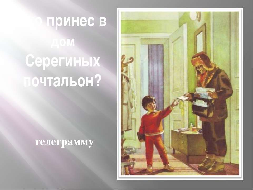 Что принес в дом Серегиных почтальон? телеграмму