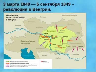 3 марта 1848— 5 сентября 1849 – революция в Венгрии.