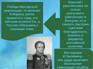 Победа Венгерской революции, по мнению К.Маркса, могла привести к тому, что А...