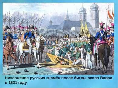 Низложение русских знамён после битвы около Вавра в 1831 году.