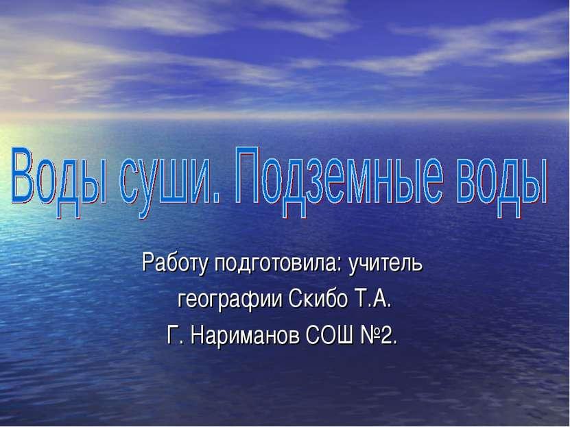 Работу подготовила: учитель географии Скибо Т.А. Г. Нариманов СОШ №2.
