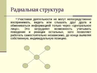 Радиальная структура Участники деятельности не могут непосредственно восприни...