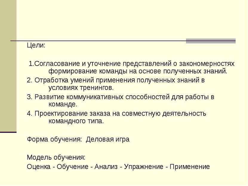 Цели: 1.Согласование и уточнение представлений о закономерностях формирование...