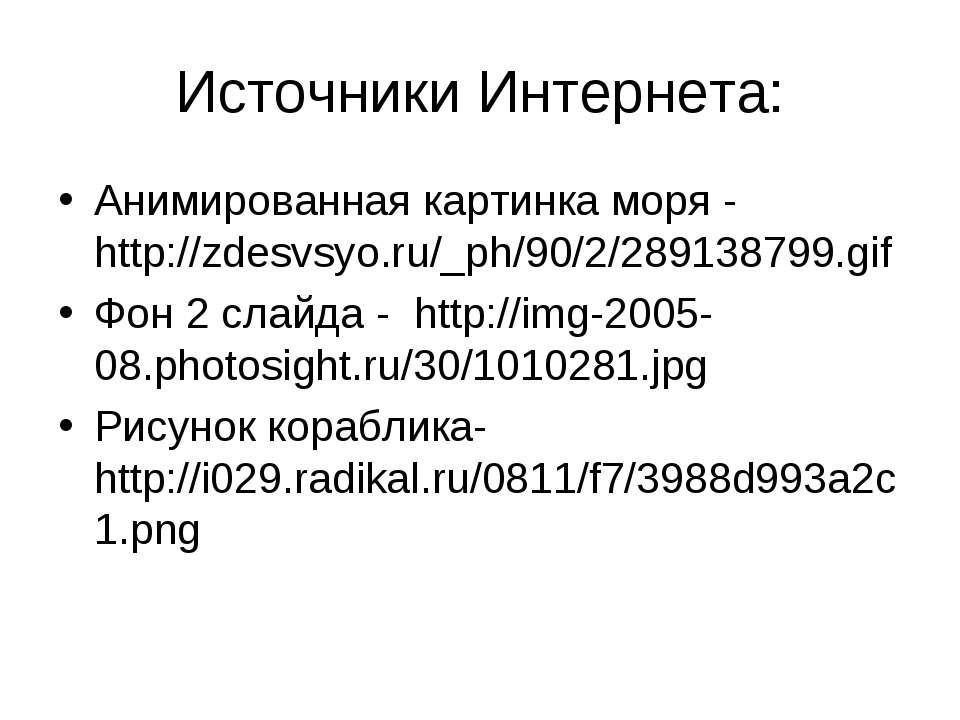 Источники Интернета: Анимированная картинка моря - http://zdesvsyo.ru/_ph/90/...