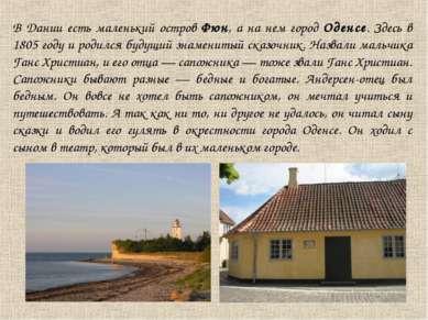 В Дании есть маленький остров Фюн, а на нем город Оденсе. Здесь в 1805 году и...