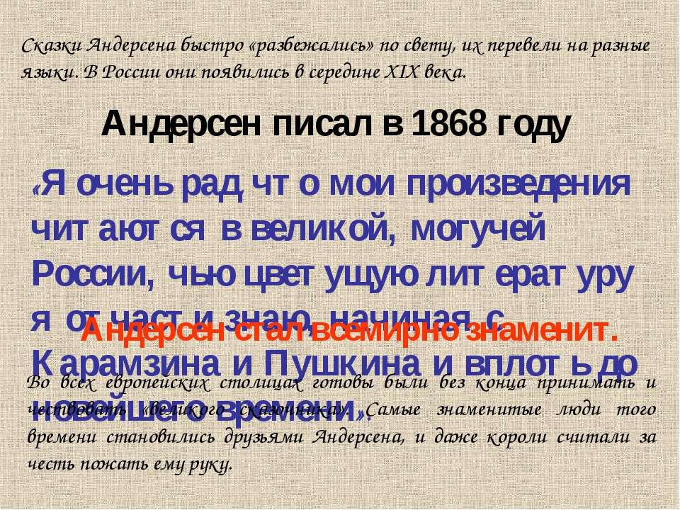 Сказки Андерсена быстро «разбежались» по свету, их перевели на разные языки. ...
