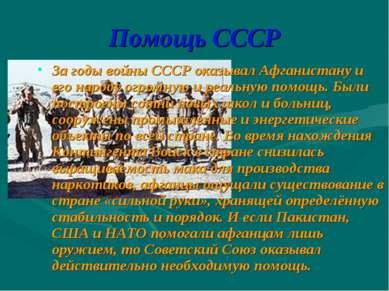 Помощь СССР За годы войны СССР оказывал Афганистану и его народу огромную и р...