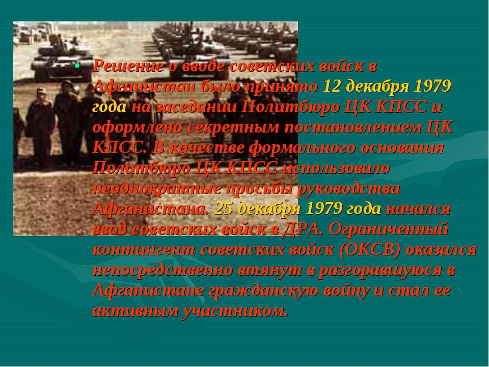 Решение о вводе советских войск в Афганистан было принято 12 декабря 1979 год...
