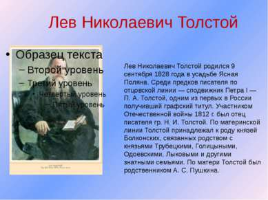 Лев Николаевич Толстой Лев Николаевич Толстой родился 9 сентября 1828 года в ...
