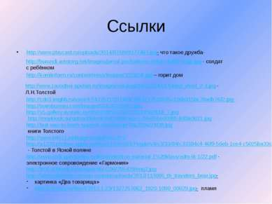 Ссылки http://www.playcast.ru/uploads/2014/07/09/9177487.jpg- что такое дружб...