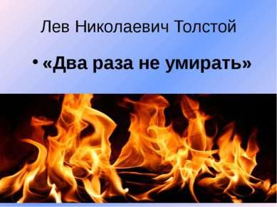 Лев Николаевич Толстой «Два раза не умирать»