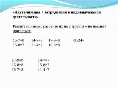 17-9=8 16-8=8 15-7=8 14-7=7 15-8=7 11-4=7 «Актуализация + затруднения в индив...