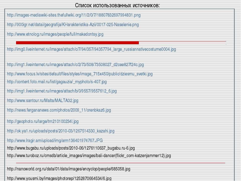 Список использованных источников: http://images-mediawiki-sites.thefullwiki.o...