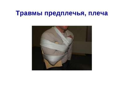 Травмы предплечья, плеча