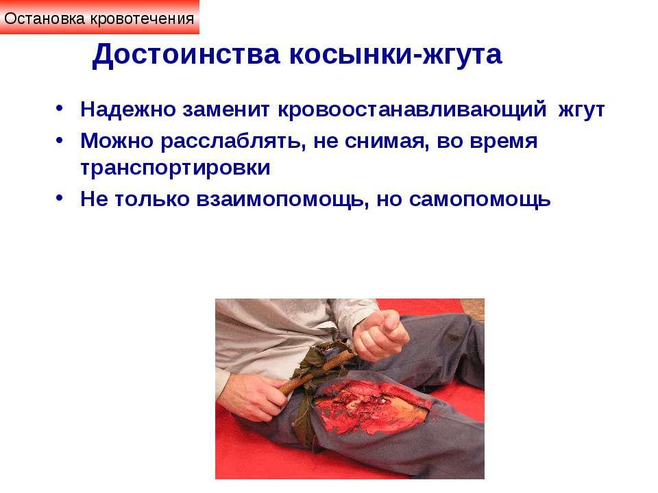 Достоинства косынки-жгута Надежно заменит кровоостанавливающий жгут Можно рас...