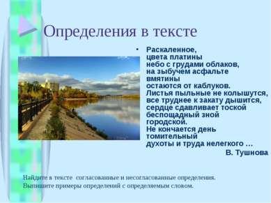 Определения в тексте Раскаленное, цвета платины небо с грудами облаков, на зы...