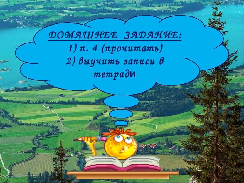 ДОМАШНЕЕ ЗАДАНИЕ: 1) п. 4 (прочитать) 2) выучить записи в тетради