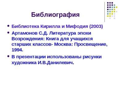 Библиография Библиотека Кирилла и Мифодия (2003) Артамонов С.Д. Литература эп...