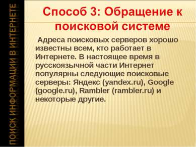 Адреса поисковых серверов хорошо известны всем, кто работает в Интернете. В н...