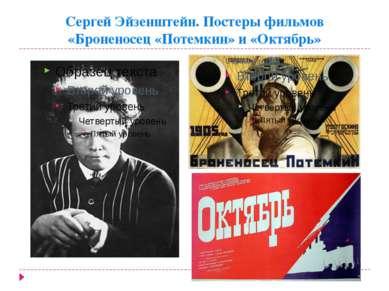 Сергей Эйзенштейн. Постеры фильмов «Броненосец «Потемкин» и «Октябрь»