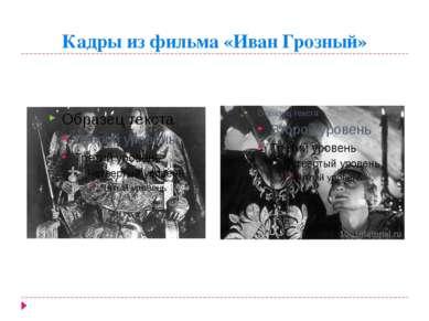 Кадры из фильма «Иван Грозный»