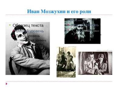 Иван Мозжухин и его роли