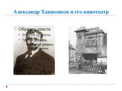 Александр Ханжонков и его кинотеатр