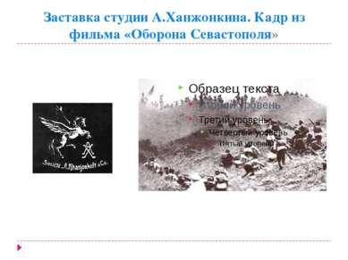 Заставка студии А.Ханжонкина. Кадр из фильма «Оборона Севастополя»