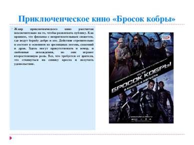 Приключенческое кино «Бросок кобры» Жанр приключенческого кино рассчитан искл...