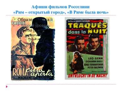 Афиши фильмов Росселини «Рим – открытый город», «В Риме была ночь»